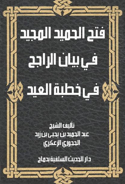 فتح الحميد المجيد في بيان الراجح في خطبة العيد
