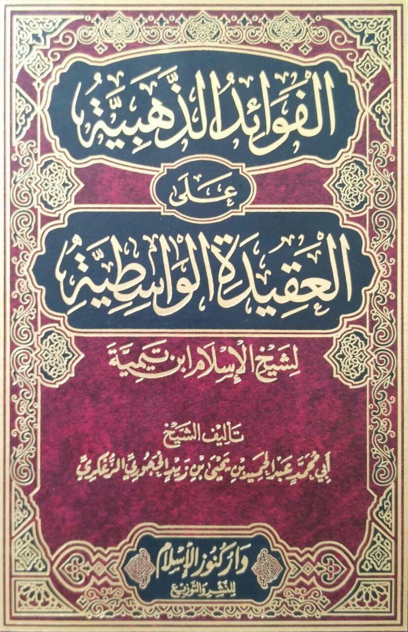الفوائد الذهبية على العقيدة الواسطية لشيخ الإسلام ابن تيمية