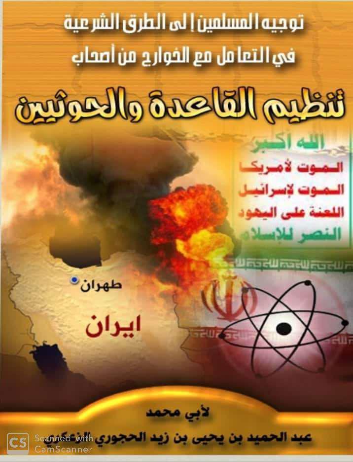 توجيه المسلمين إلى الطرق الشرعية للتعامل الرافضة الحوثيين