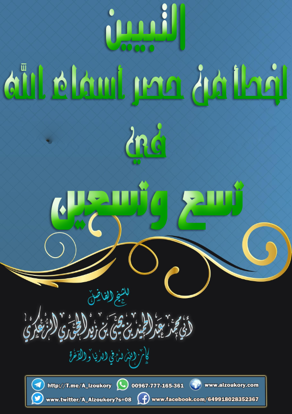 التبيين لخطأ من حصر أسماء الله في تسع وتسعين