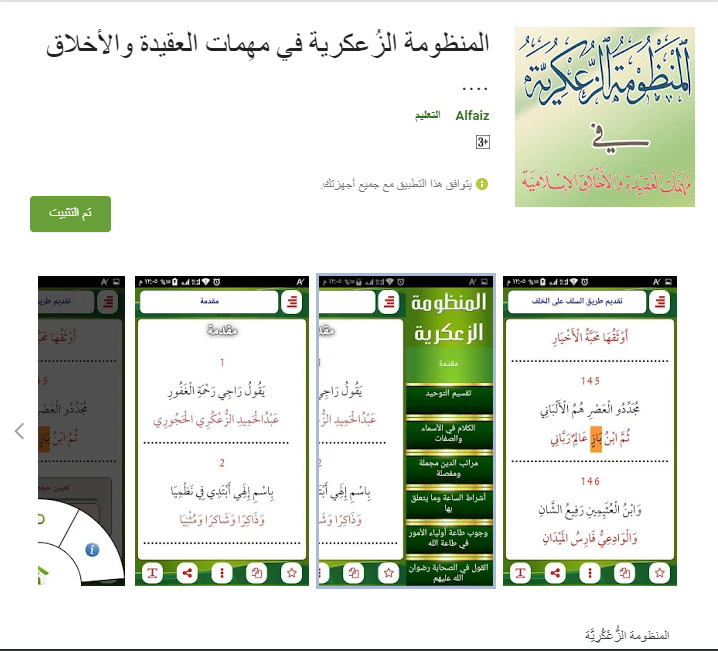 تطبيق : (المنظومة الزعكرية في مهمات العقيدة والأخلاق الإسلامية)