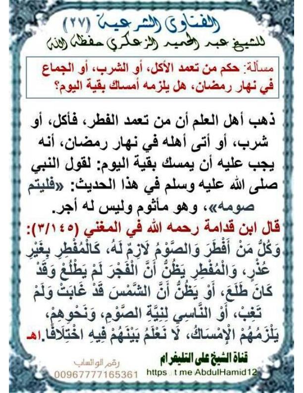 (27)مسألة:حكم من تعمد الأكل،أو الشرب أو الجماع في نهار رمضان ،هل يلزمه أمساك بقية اليوم؟