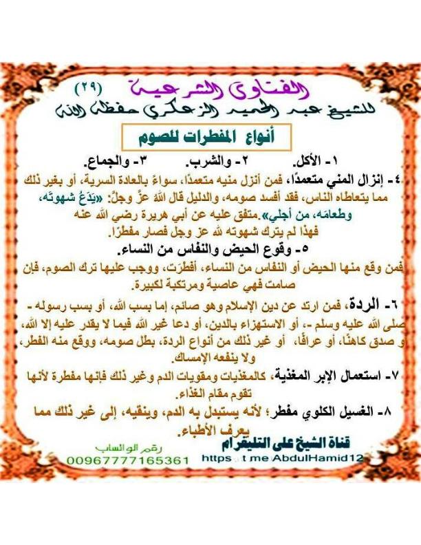 (29) أنواع المفطرات للصوم