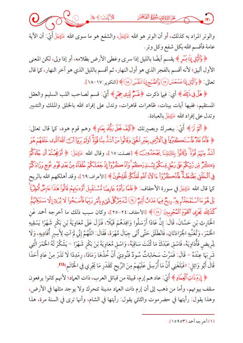 سلسلة التفاسير 12 تفسير سورة الفجر الموقع الرسمي لفضيلة الشيخ عبدالحميد الحجوري