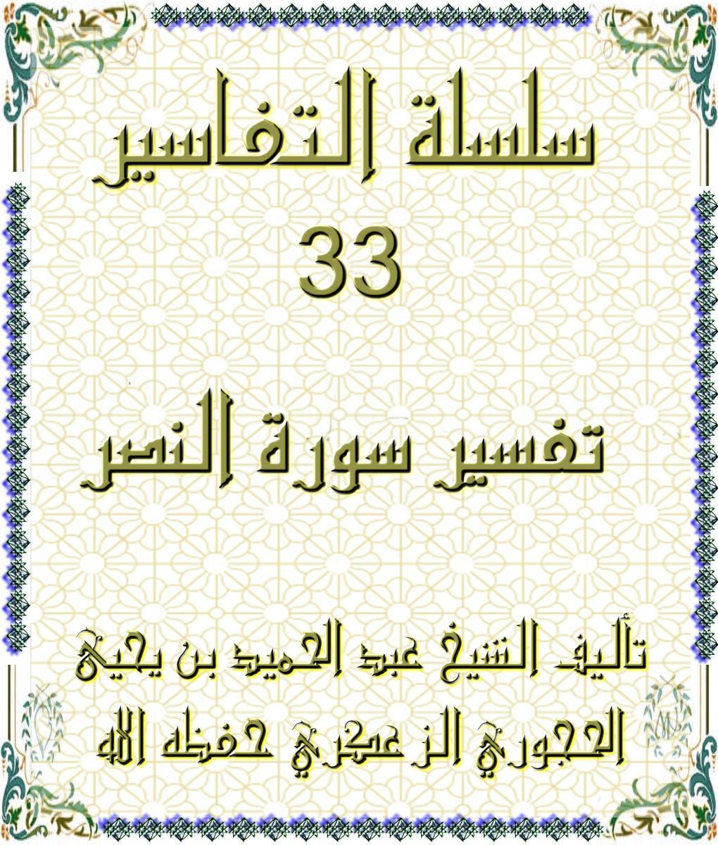 سلسلة التفاسير 33 تفسير سورة النصر
