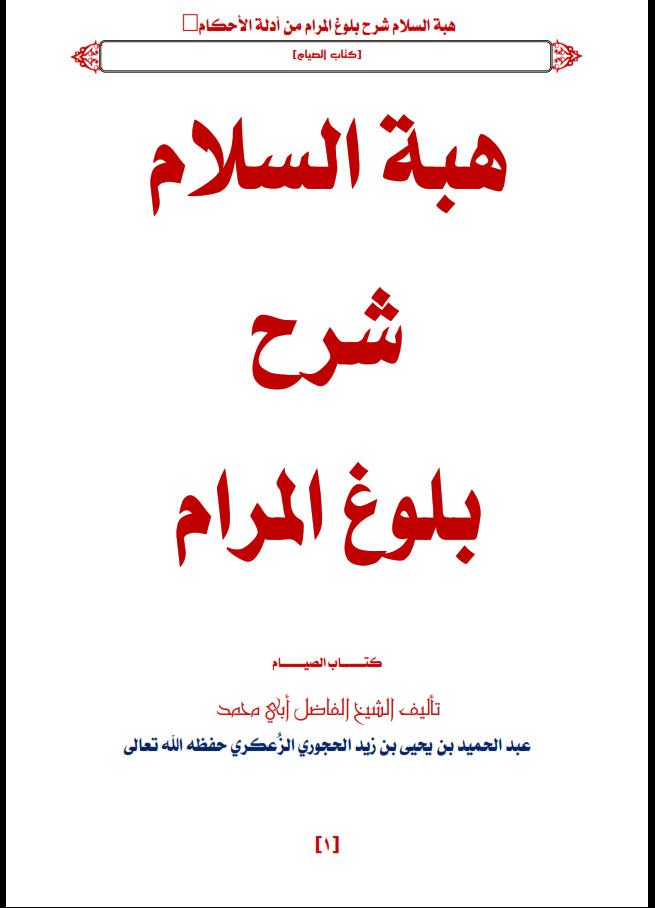 هبة السلام شرح بلوغ المرام كتاب الصيام