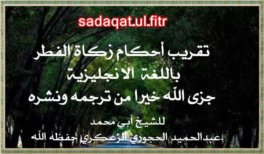 sadaqat-ul-fitr  تقريب أحكام زكاة الفطر باللغة الانجليزية