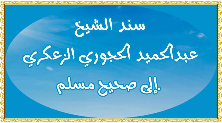 سند الشيخ أبي محمد عبد الحميد الحجوري الزعكري – عفى الله عنه –إلى الإمام الحافظ مسلم بن الحجاج القشيري (206 -261)  .