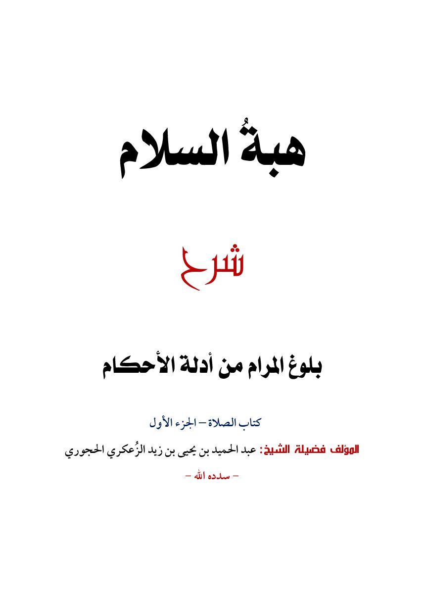 هبةُ السلام شرح بلوغ المرام من أدلة الأحكام كتاب الصلاة-الجزء الأول