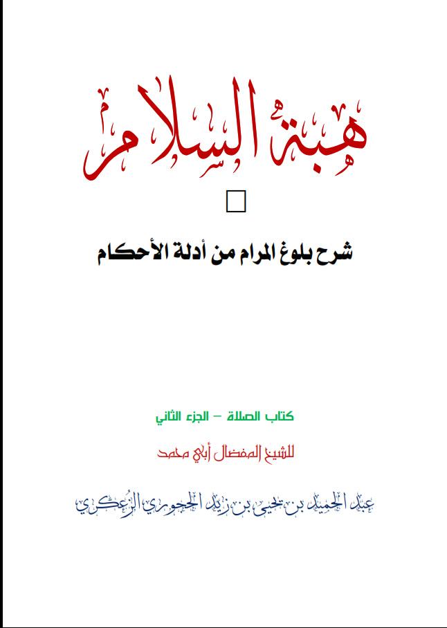هبةُ السلام شرح بلوغ المرام من أدلة الأحكام كتاب الصلاة- الجزء الثاني