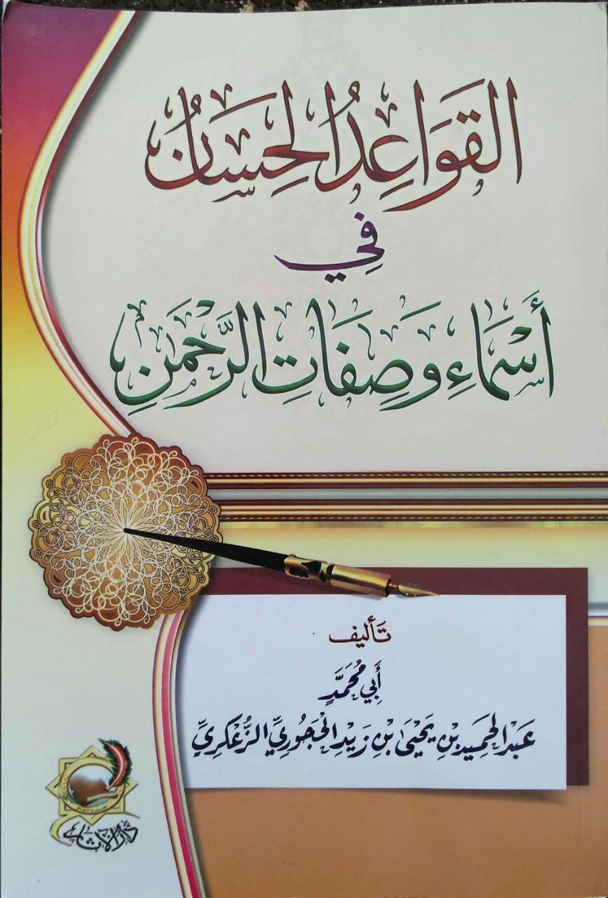 كتاب: القواعد الحسان في اسماء وصفات الرحمن
