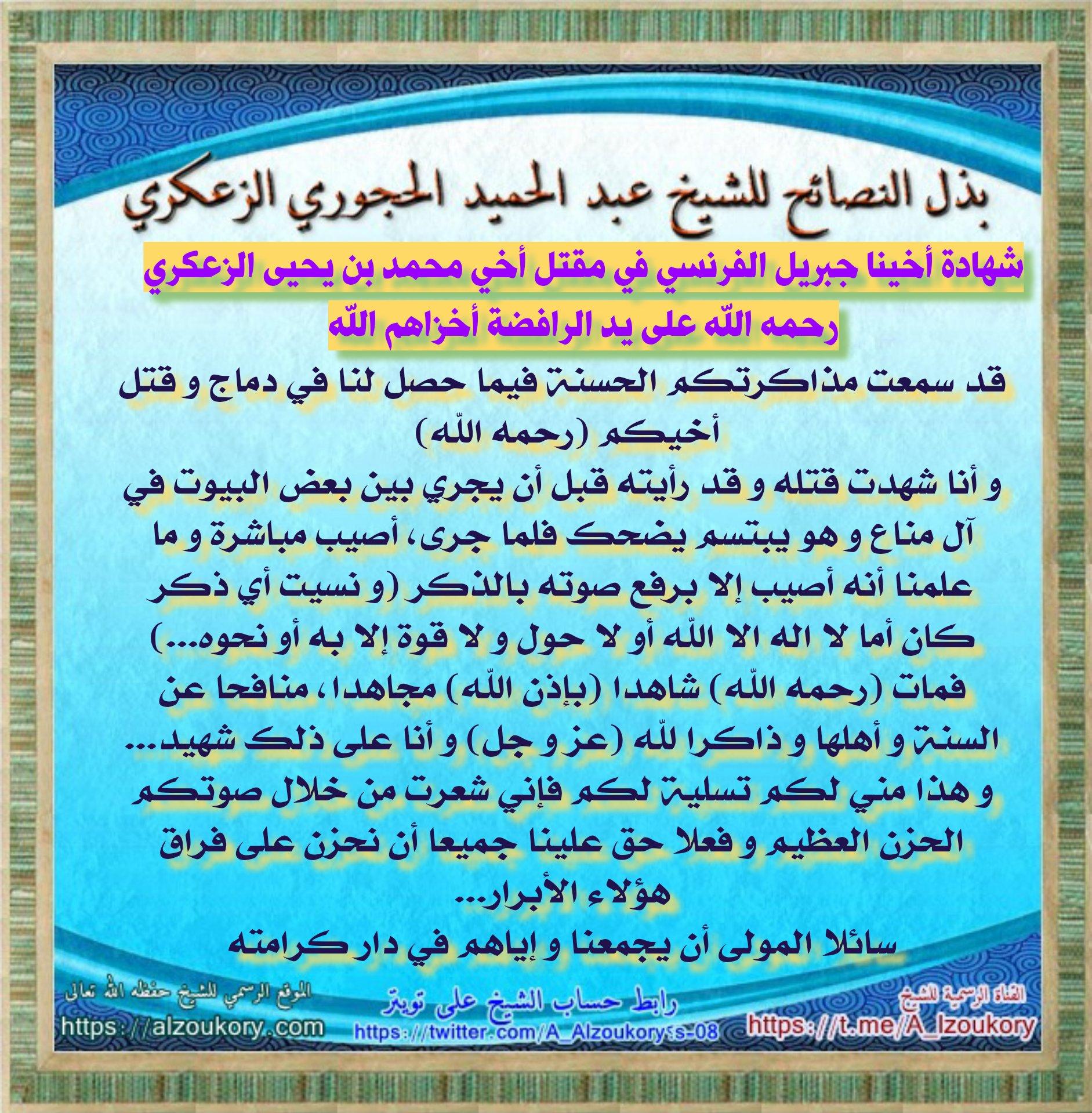 شهادة أخينا جبريل الفرنسي في مقتل أخي محمد بن يحيى الحجوري رحمه الله على يد الرافضة أخزاهم الله