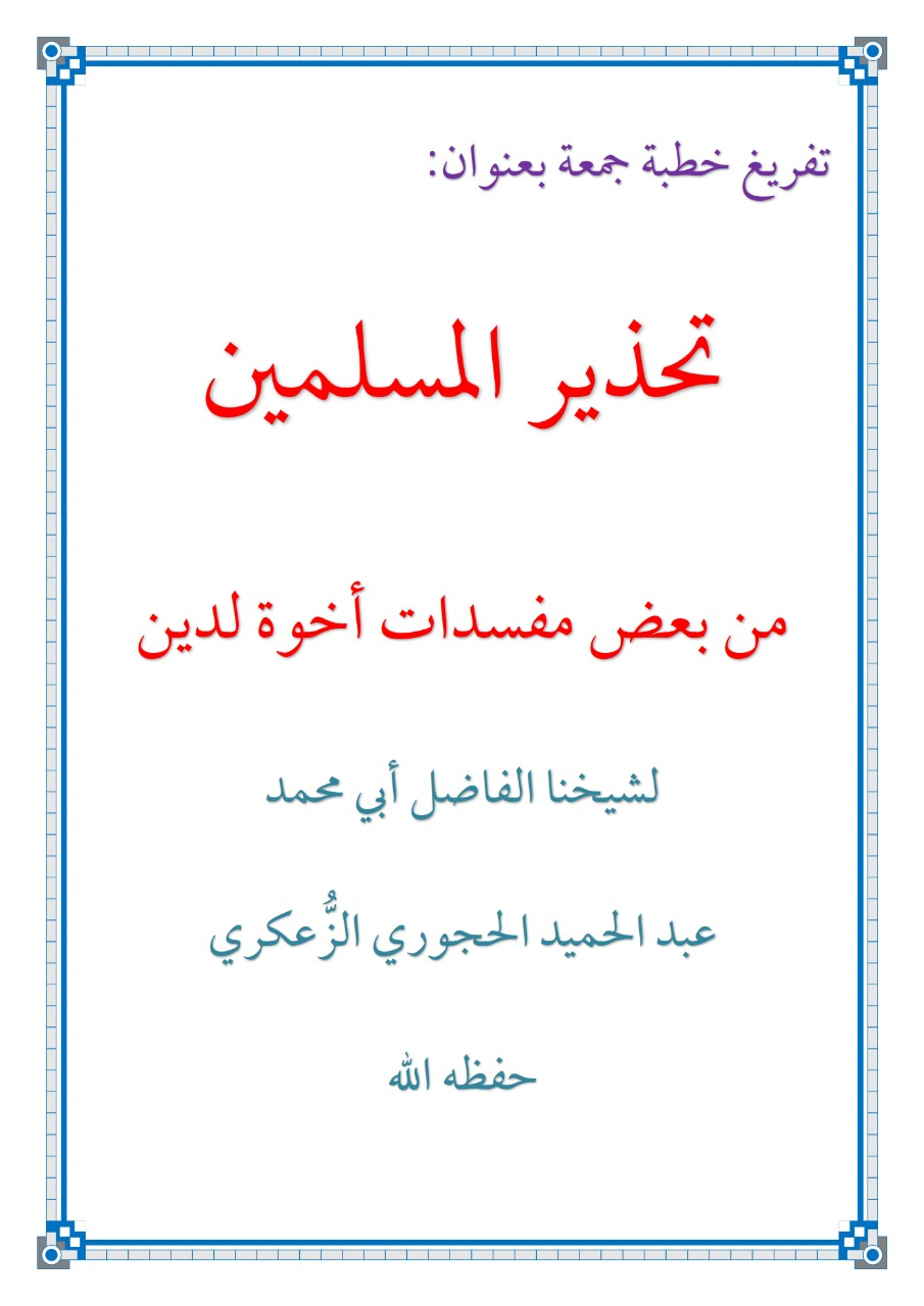 تفريغ خطبة جمعة بعنوان : تحذير المسلمين من بعض مفسدات أخوة الدين