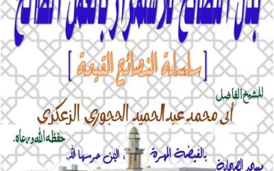 *🔰كلمة في الحث على الإستفادة من الشيخ أبي بكر الحمادي حفظه الله*