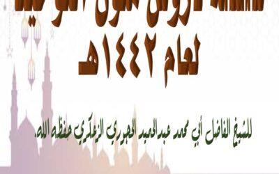 سلسلة دروس متون التوحيد لعام 1442هـ  🎙كتاب فضل الاسلام الدرس 3