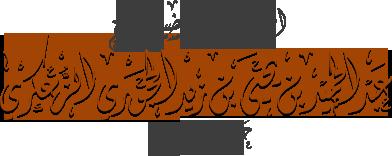 الموقع الرسمي لفضيلة الشيخ عبدالحميد الحجوري