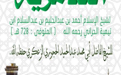 #التدمرية  لشيخ الإسلام ابن تيمية رحمه الله الدرس-: 19