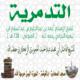 #التدمرية  لشيخ الإسلام ابن تيمية رحمه الله الدرس:4