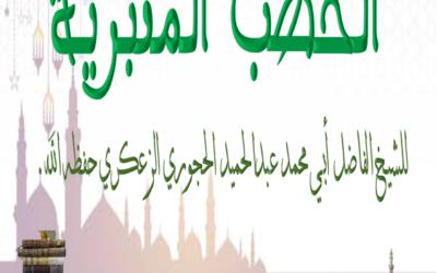 خطبة جمعة بعنوان :بيان أن الكبر من الصوارف عن الحق