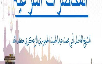 محاضرة بعنوان: تحذير المتأسي من الإسلام الفرنسي