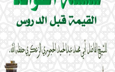 🔰فائدة : في التحذير من بدعة عيد الغدير.