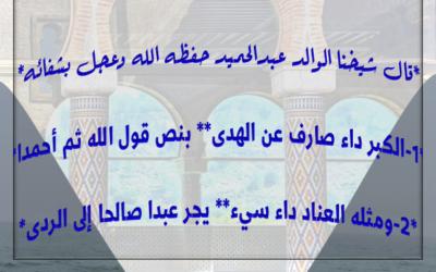 الكبر داء صارف عن الهدى… بنص قول الله ثم أحمدا