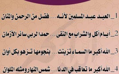 العيد عيد المسلمين لأنه… فضل من الرحمن والمنان*