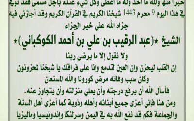 *(تعزية أهل السنة في الشيخ عبدالرقيب الكوكباني رحمه الله)*