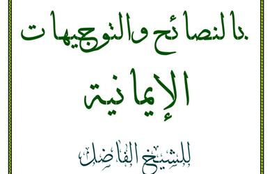 كتاب الفتوحات الربانية بالنصائح والتوجيهات الإيمانية(pdf)