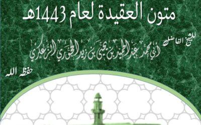 سلسلة دروس متون العقيدة لعام 1443هـ  📖 العقيدة السفارينية,الدرس -:18 والأخير