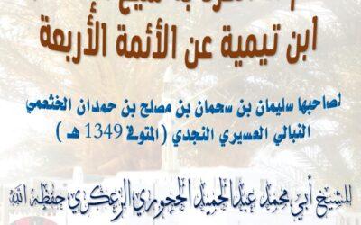 🎧نظم ما انفرد به شيخ الإسلام ابن تيمية عن الأئمة الأربعة🎙الدرس -:9والأخير المسألة الثامنة عشر والتاسعة عشر.