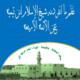 نظم ما انفرد به شيخ الإسلام ابن تيمية عن الأئمة الأربعة (pdf)